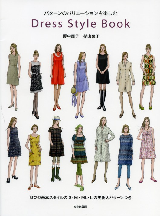 dress-style-book